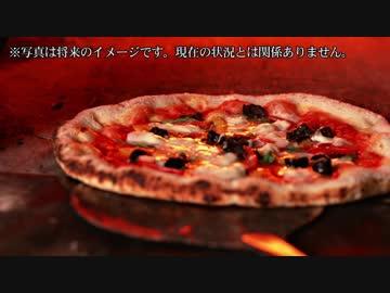 ピザ窯作ってピザ食べる