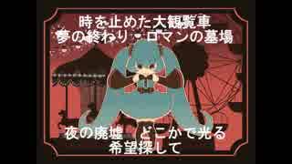 【初音ミク】ユメアトレイル【オリジナル