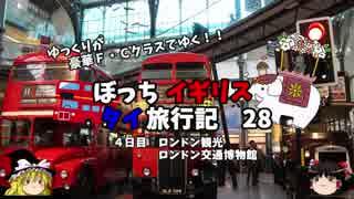 【ゆっくり】イギリス・タイ旅行記 28