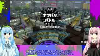 【VOICEROID実況】シューター葵のイカ奮闘