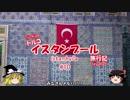 トルコ・イスタンブール旅行記 #10 エユップ・スルタン・ジャーミー
