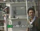 【おっさんが】 兄弟船 【鳥羽一郎】