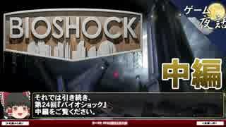 【FPSの歴史とBIOSHOCK】FPSと没入感-ゆっくり解説【第24回-中編】