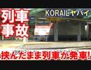 【子供を挟んだまま列車が発車】 KORAILはおかしいとネット民が気づく!