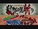 新メンバーとミニゲーム対決【星のカービィスーパーデラックス】