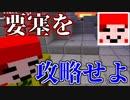 【Minecraft】30分で造った要塞を全力で守ってみたpart3【複数実況】