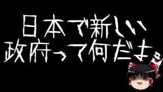 【ゆっくり保守】民主主義に真っ向から立ち向かう有田芳生