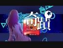 【心華 Xin_Hua】奇蹟 Miracle【中国語オリジナル曲】