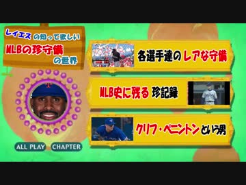 【MLB】 The world of rare defense of Major who wants to know of Reyes