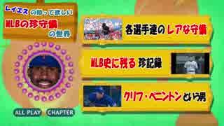【MLB】レイエスの知って欲しいメジャーの珍守備の世界