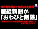 産経新聞が誤報を認める! - 沖縄米兵救出報道で産経が「おわびと削除」