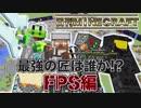 【日刊Minecraft】最強の匠は誰か!?FPS編 最強の兵士第1章【4人実況】