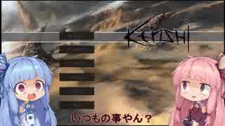 【Kenshi】早口姉妹のKenshi初見プレイpart28【VOICEROID】