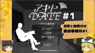 #1【ミステリADV】 アキトDATE~凶行の違和感~【霊夢と魔理沙の探偵事務所 #1(ゆっくり実況プレイ)】