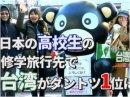 【台湾CH Vol.219】東京五輪正名「公民投票」戦略が始動! / ...