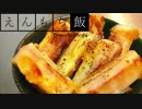 【料理】パリッとトロッと!ベーコンチーズ春巻き【えんもち飯】