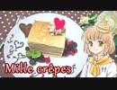 【バレンタイン】HMで作る・卵焼き器でミルクレープ【ハートチョコ】