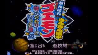 【がんばれ/ゴエモンシリーズ】全身組ハモ