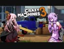 【Crazy Machines 3】おかしなピタゴラスイッチ風ゲームCM3 Part1【VOICEROID実況】