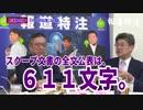 ♯82 報道特注【朝日新聞に訴えられた男、小川榮太郎登場‼】①