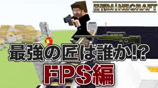 【日刊Minecraft】最強の匠は誰か!?FPS編 最強の兵士第2章【4人実況】