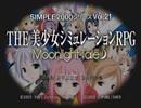 THE 美少女シミュレーションRPG ~Moonlight Tale~ 第1章