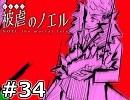 【被虐のノエル】これは少女の復讐譚【実況】34(Season6-6)