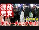 【平昌五輪リハーサルで大混乱発覚】 入場者同士が争う修羅場!