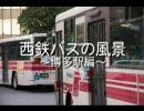 西鉄バスの風景 博多駅編(その1)