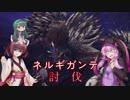 【MHW】エンジョイ!きりたんのハンターライフ【VOICEROID実況】