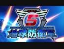 【地球防衛軍5】第二次 巨船破壊作戦etc.BGM【音量調整版】