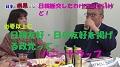 先行配信 #27_2【日韓友好・日中友好を強く推す政党の訳とは・・・】
