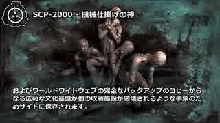 【怪異265】SCP-2000 - 機械仕掛けの神