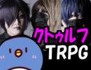 【あなろぐ部】第4回ゲーム実況者クトゥルフTRPG01