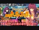 【FGOガチャ動画Part18】最 終 手 段!