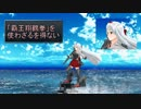 【MMD】艦隊闘劇 THE KING OF FLEETS エピローグ2「NEW GAME...
