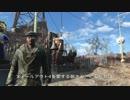 Fallout4 いまさら拠点開発シリーズ1 アバナシーファーム