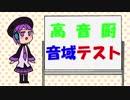 【デフォ子誕生祭2018】高音厨音域テスト【UTAUカバー】【唄音ウタ】