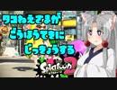タコ姉さまが合法的に実況するスプラトゥーン2 #1【EXボイス実況】