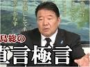 【直言極言】なぜ消えた?安倍総理の台湾地震お見舞い文の「蔡英文総統閣下」の宛名[桜H30/2/9]