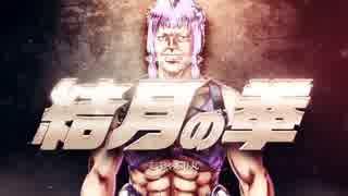 【Kenshi】結月の拳 #0【VOICEROID】