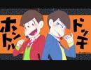 【手描き】長男と次男でホ.ン.ト.ハ.ド.ッ.チPVパロ【おそ松さん】