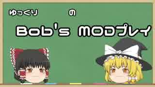 【Factorio】ゆっくり魔理沙のBob's MODプレイ Part1【ゆっくり実況】