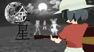 【第20回MMD杯本選】金星 ~忘却奏者の弾