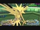 【ポケモンUSM】最強トレーナーへの道Act72【サンダー】