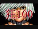 【MUGEN】狂_100【part35】