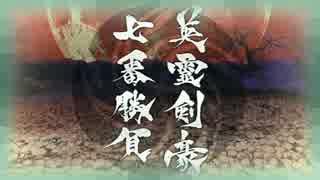 【FGO】英霊剣豪七番勝負…?