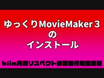ゆっくりMovieMaker3のインストール【動画制作勉強動画】