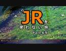 【ゆっくり】 JRを使わない旅 / part 69