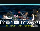 【第20回MMD杯本選】日常あるいは平穏な鎮守府【算数チャチャチャ】